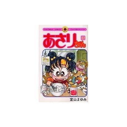 あさりちゃん<82>(てんとう虫コミックス(少女)) [コミック]