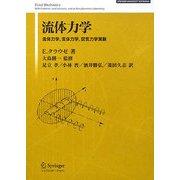 流体力学―流体力学、気体力学、空気力学実験(SPRINGER UNIVERSITY TEXTBOOKS) [単行本]