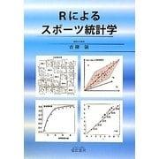 Rによるスポーツ統計学 [単行本]
