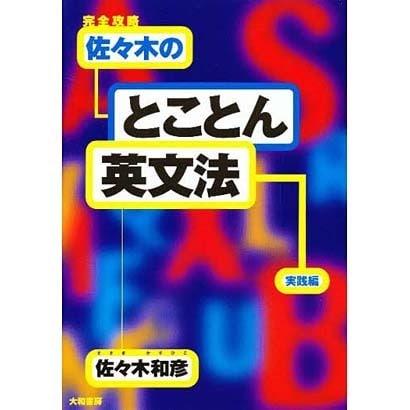 佐々木のとことん英文法 実践編 [全集叢書]