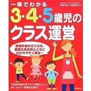 一冊でわかる3・4・5歳児のクラス運営 [単行本]