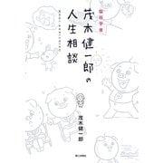 脳科学者・茂木健一郎の人生相談 [単行本]