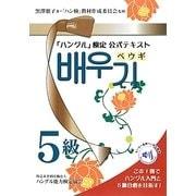 「ハングル」検定公式ガイドブック5級テキスト「ペウギ」 [単行本]