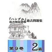 「ハングル」能力検定試験過去問題集〈第9巻〉2級 [単行本]