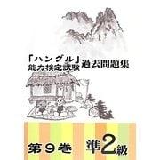 「ハングル」能力検定試験過去問題集〈第9巻〉準2級 [単行本]