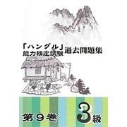 「ハングル」能力検定試験過去問題集〈第9巻〉3級 [単行本]