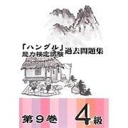 「ハングル」能力検定試験過去問題集〈第9巻〉4級 [単行本]