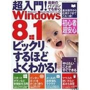 超入門! Windows8.1 (三才ムックvol.693) [ムックその他]