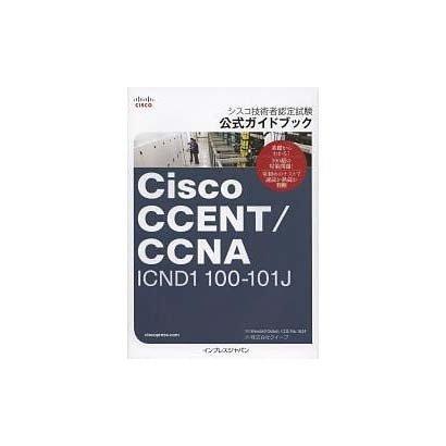 シスコ技術者認定試験公式ガイドブック Cisco CCENT/CCNA ICND1 100-101J [単行本]