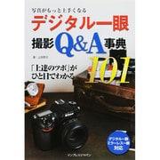 デジタル一眼撮影Q&A事典101(写真がもっと上手くなる) [単行本]
