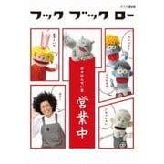 フック ブック ロー 日々はんせい堂 営業中 (NHK DVD)