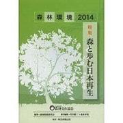 森林環境〈2014〉特集 森と歩む日本再生 [単行本]