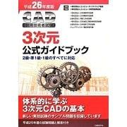 CAD利用技術者試験3次元公式ガイドブック〈平成26年度版〉 [単行本]