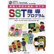 家庭と学校が連携・育てるSST指導プログラム―発達障害や感情・行動コントロールがうまくない子のためのソーシャルスキルアップトレーニング [単行本]