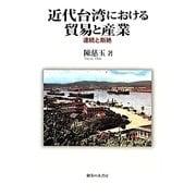 近代台湾における貿易と産業―連続と断絶 [単行本]