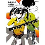 カゲロウデイズ 3 改定版 (MFコミックス ジーンシリーズ) [コミック]