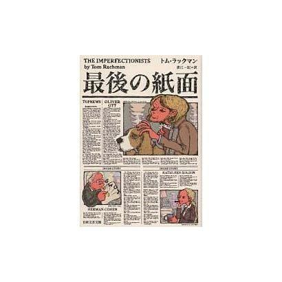 最後の紙面(日経文芸文庫) [文庫]