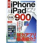 最新iPhone & iPadアプリ特撰900  iPhone 5s/5c & iPad Air/mini対応 [ムックその他]