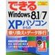 できるWindows8.1/7 XPパソコンからの乗り換え&データ移行(できるシリーズ) [単行本]