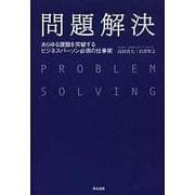 問題解決―あらゆる課題を突破するビジネスパーソン必須の仕事術 [単行本]