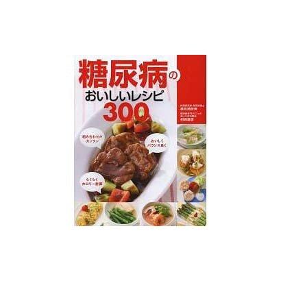 糖尿病のおいしいレシピ300 [単行本]