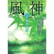 風神秘抄〈上〉(徳間文庫) [文庫]