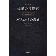 完全読解 伝説の投資家バフェットの教え [単行本]