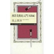 西洋美術史入門―実践編(ちくまプリマー新書) [新書]