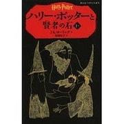 ハリー・ポッターと賢者の石〈1-1〉(静山社ペガサス文庫) [新書]