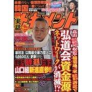 実話ドキュメント 2014年 05月号 [雑誌]
