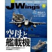 J Wings (ジェイウイング) 2014年 05月号 [雑誌]