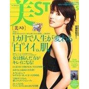 美ST (美スト) 2014年 05月号 [雑誌]