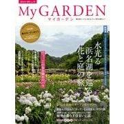 My GARDEN (マイガーデン) 2014年 05月号 [雑誌]