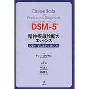 精神疾患診断のエッセンス―DSM-5の上手な使い方 [単行本]