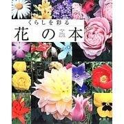 くらしを彩る花の本 [単行本]