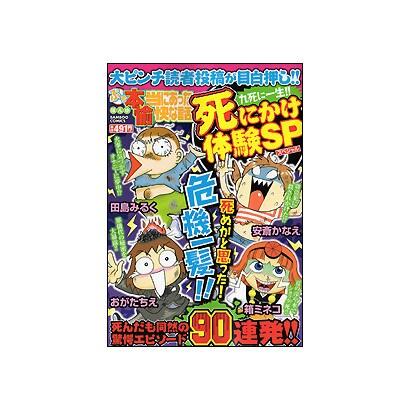 ぷち本当にあった愉快な話九死に一生!!死にかけ体験SP(バンブー・コミックス) [コミック]