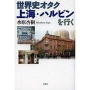 世界史オタク上海・ハルビンを行く [単行本]