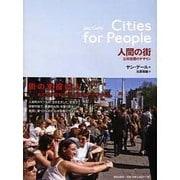 人間の街―公共空間のデザイン [単行本]