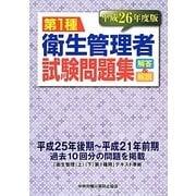 第1種衛生管理者試験問題集解答&解説〈平成26年度版〉 [単行本]