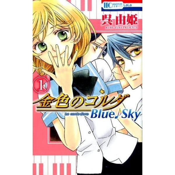 金色のコルダblue sky 1(花とゆめCOMICS) [コミック]
