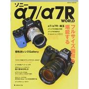 ソニー α7/α7R WORLD [ムックその他]