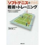 ソフトテニスの戦術&トレーニング―勝利を手にする常勝軍団!早稲田式の最強戦術! [単行本]