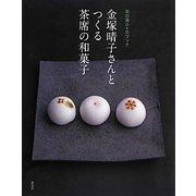 金塚晴子さんとつくる茶席の和菓子(茶の湯DVDブック) [単行本]