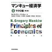 マンキュー経済学〈2〉マクロ編 第3版 [単行本]