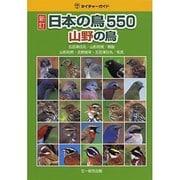 日本の鳥550―山野の鳥 新訂版 (ネイチャーガイド) [図鑑]