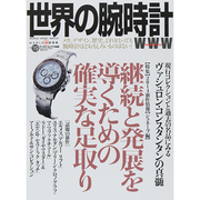 世界の腕時計No.119 ワールドムック [ムックその他]