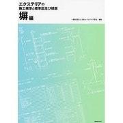 エクステリアの施工規準と標準図及び積算―塀編 [単行本]