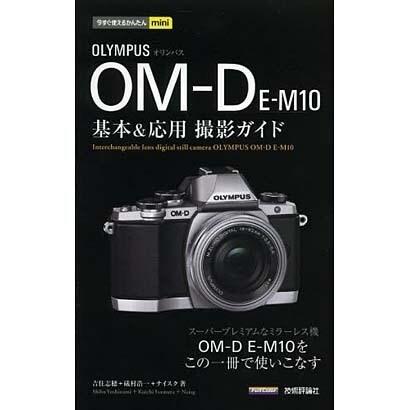オリンパスOM-D E-M10基本&応用撮影ガイド(今すぐ使えるかんたんmini) [単行本]