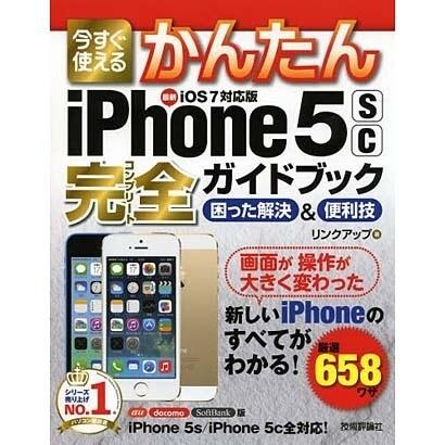 今すぐ使えるかんたんiPhone 5s/5c完全ガイドブック困った解決&便利技―iOS 7対応版(今すぐ使えるかんたんシリーズ) [単行本]