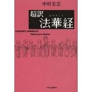 超訳 法華経 [単行本]